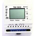 Таймер двухканальный ТМ16Н2 Рубеж